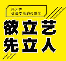 广州艺先艺术培训中心